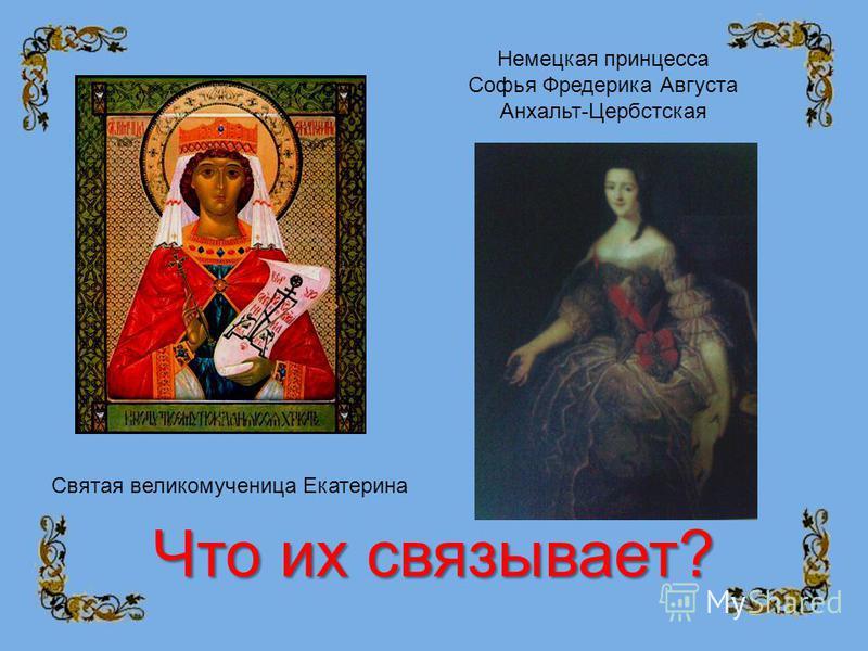Что их связывает? Святая великомученица Екатерина Немецкая принцесса Софья Фредерика Августа Анхальт-Цербстская