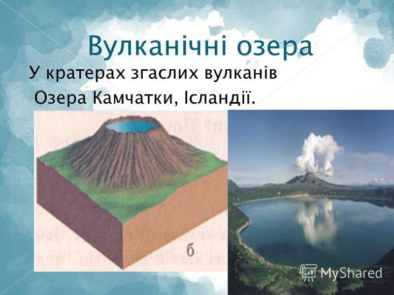 Вулканічні озера У кратерах згаслих вулканів Озера Камчатки, Ісландії.