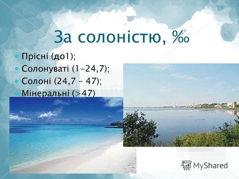 За солоністю, Прісні (до1); Солонуваті (1-24,7); Солоні (24,7 – 47); Мінеральні (>47)