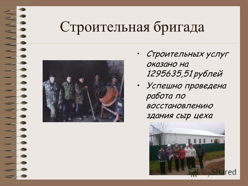 Строительная бригада Строительных услуг оказано на 1295635,51 рублей Успешно проведена работа по восстановлению здания сыр цеха