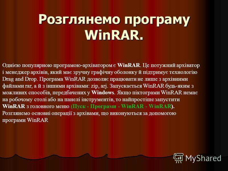 Розглянемо програму WinRAR. Однією популярною програмою-архіватором є WinRAR. Це потужний архіватор і менеджер архівів, який має зручну графічну оболонку й підтримує технологію Drag and Drop. Програма WinRAR дозволяє працювати не лише з архівними фай