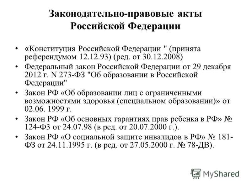 Законодательно-правовые акты Российской Федерации « Конституция Российской Федерации