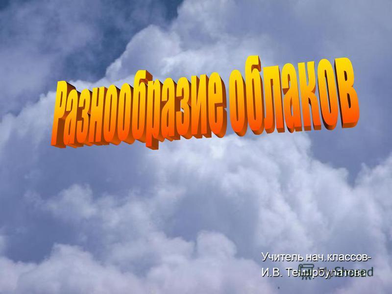 Учитель нач.классов- И.В. Темирбулатова