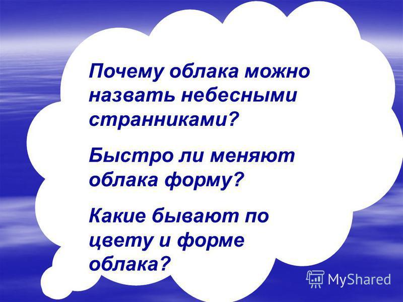 Почему облака можно назвать небесными странниками? Быстро ли меняют облака форму? Какие бывают по цвету и форме облака?