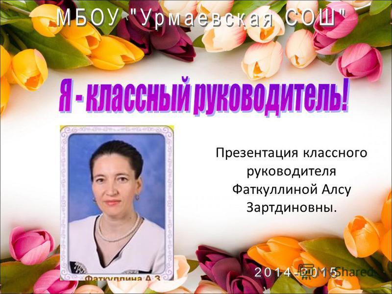 Презентация классного руководителя Фаткуллиной Алсу Зартдиновны.