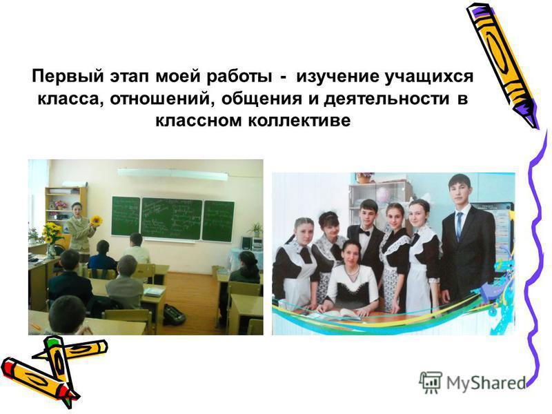 Первый этап моей работы - изучение учащихся класса, отношений, общения и деятельности в классном коллективе
