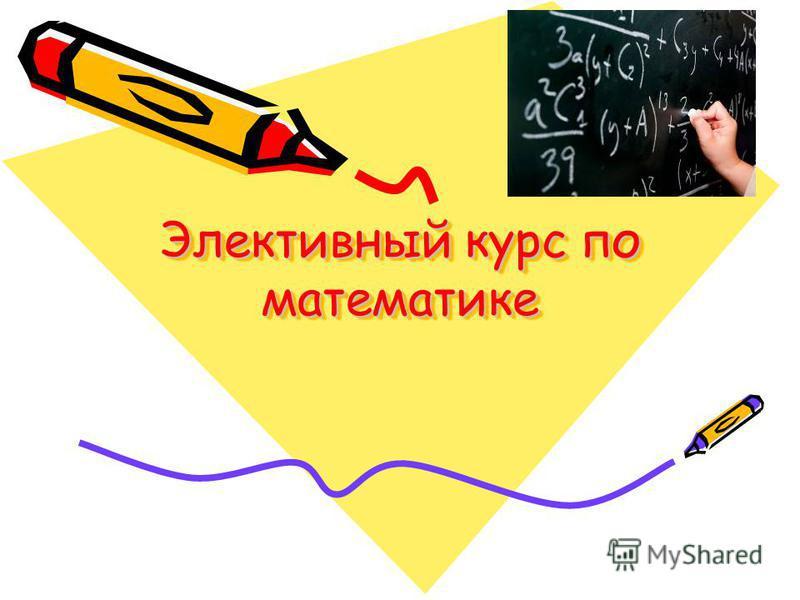 Элективный курс по математике