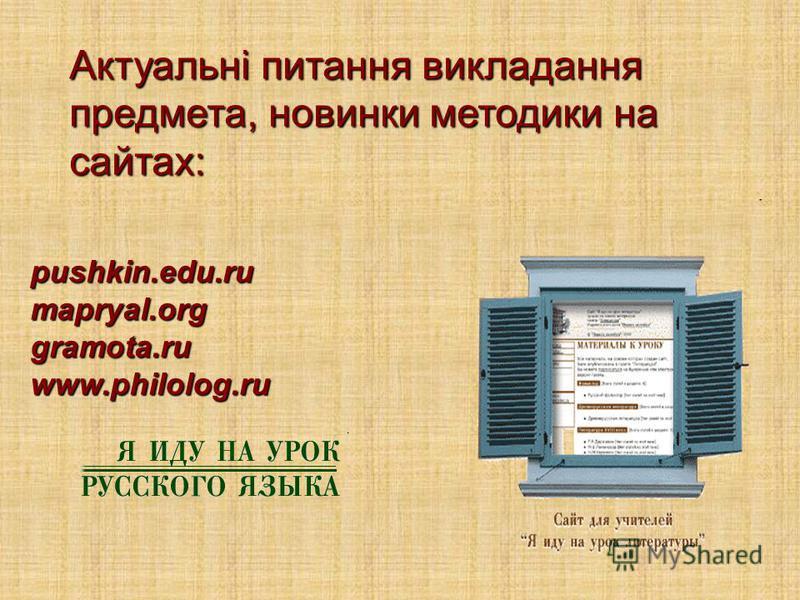 Актуальні питання викладання предмета, новинки методики на сайтах: pushkin.edu.rumapryal.orggramota.ruwww.philolog.ru