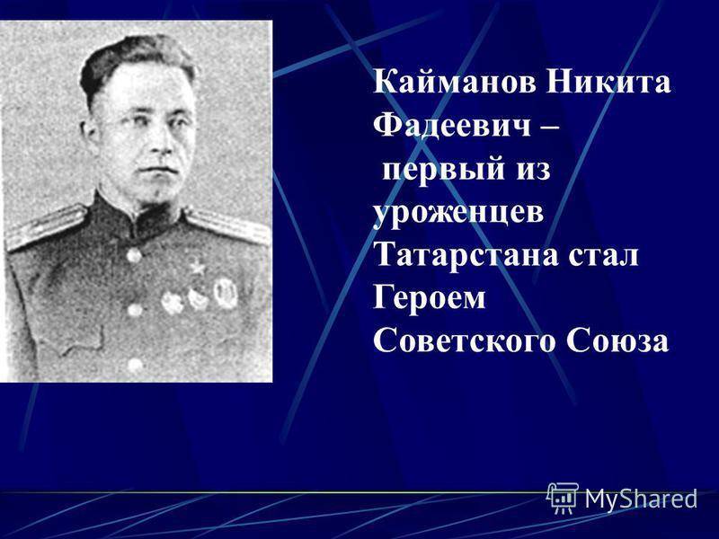 Кайманов Никита Фадеевич – первый из уроженцев Татарстана стал Героем Советского Союза