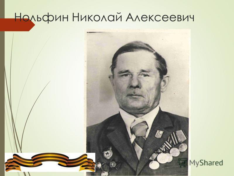 Нольфин Николай Алексеевич
