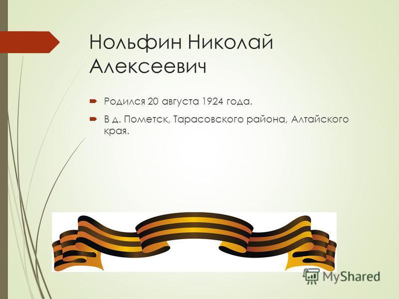 Родился 20 августа 1924 года. В д. Пометск, Тарасовского района, Алтайского края.
