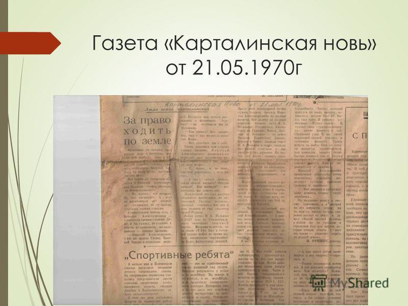 Газета «Карталинская новь» от 21.05.1970 г