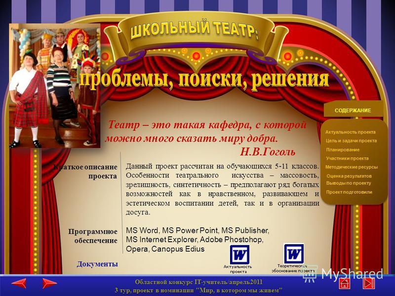 СОДЕРЖАНИЕ Областной конкурс IT-учитель/апрель 2011 3 тур, проект в номинации