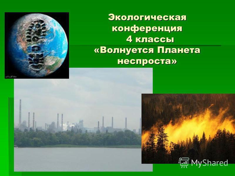 Экологическая конференция 4 классы «Волнуется Планета неспроста»