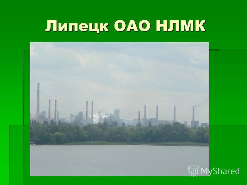 Липецк ОАО НЛМК