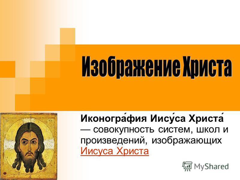 Иконогра́фея Иису́са Христа́ совокупность систем, школ и произведений, изображающих Иисуса Христа Иисуса Христа