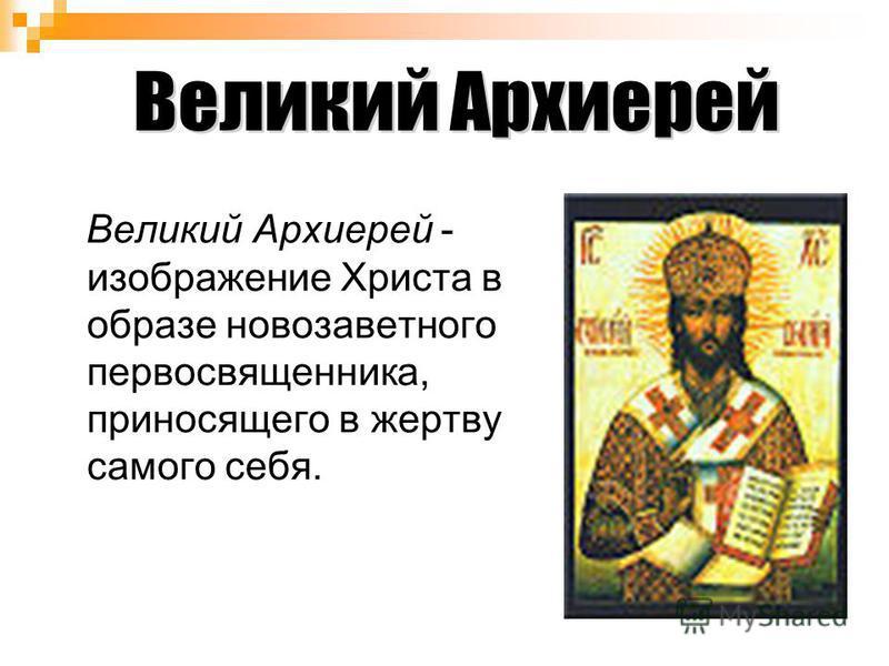 Великий Архиерей - изображение Христа в образе новозаветного первосвященника, приносящего в жертву самого себя.