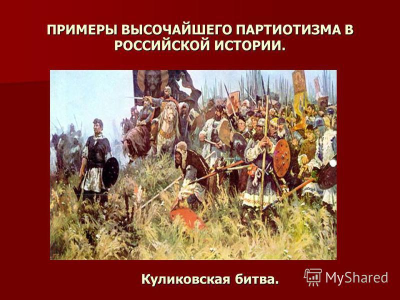 ПРИМЕРЫ ВЫСОЧАЙШЕГО ПАРТИОТИЗМА В РОССИЙСКОЙ ИСТОРИИ. Куликовская битва.