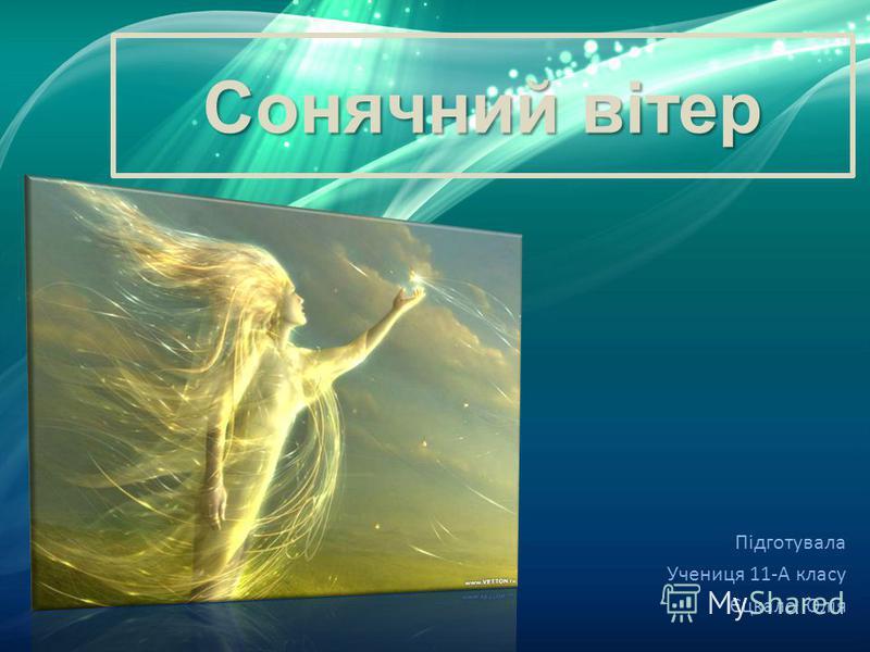 Сонячний вітер Підготувала Учениця 11-А класу Єцкало Юлія