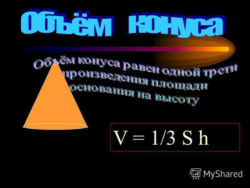 Объём V усечённой пирамиды, высота которой равна h, а площади оснований S и S 1, вычисляется по формуле: V = 1/3h(S+S 1 + S·S 1 )