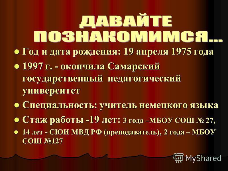 Год и дата рождения: 19 апреля 1975 года Год и дата рождения: 19 апреля 1975 года 1997 г. - окончила Самарский государственный педагогический университет 1997 г. - окончила Самарский государственный педагогический университет Специальность: учитель н