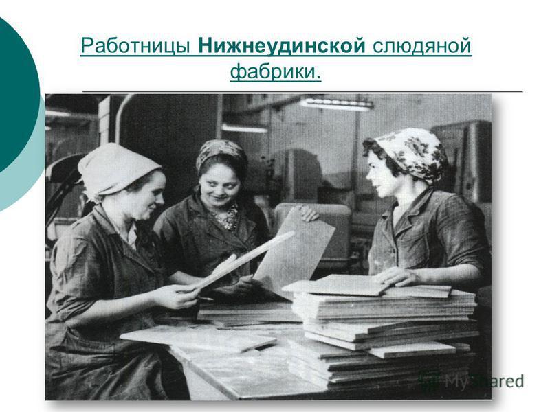 Работницы Нижнеудинской слюдяной фабрики.