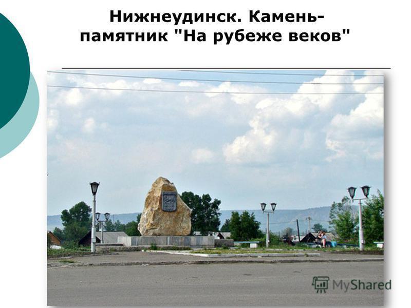 Нижнеудинск. Камень- памятник На рубеже веков