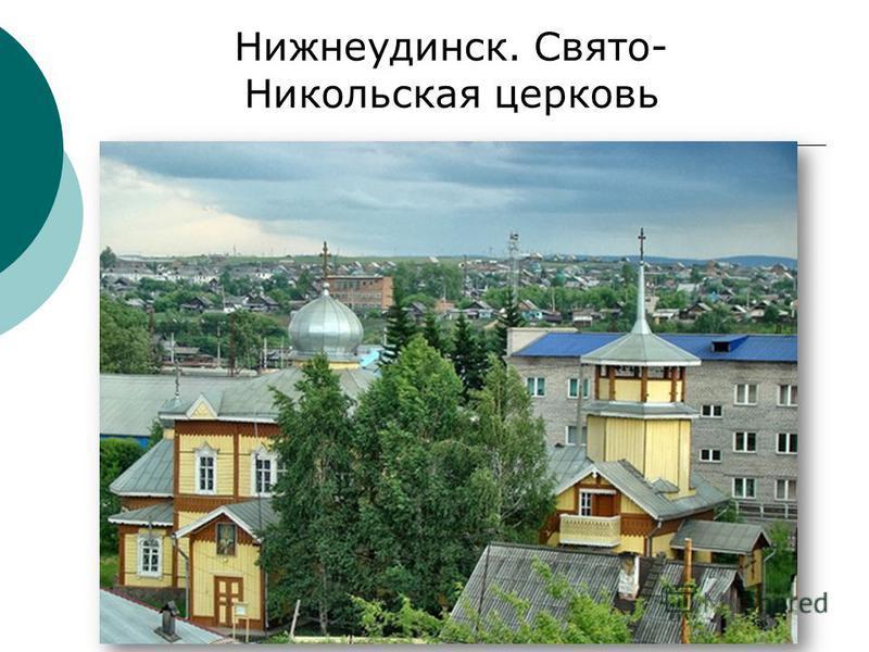 Нижнеудинск. Свято- Никольская церковь