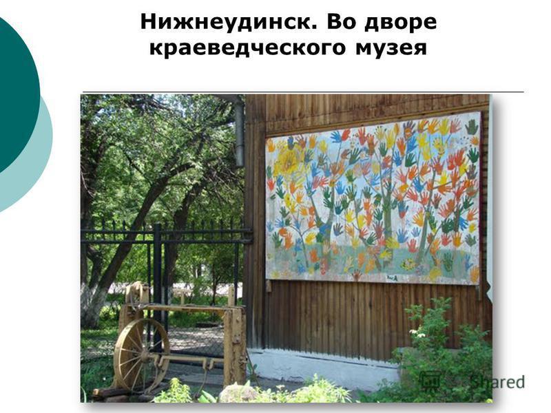 Нижнеудинск. Во дворе краеведческого музея