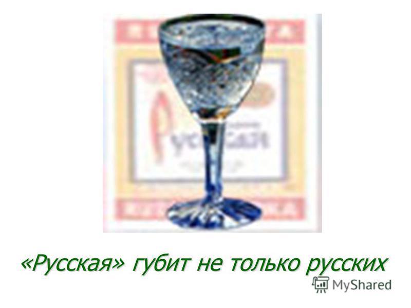 «Русская» губит не только русских