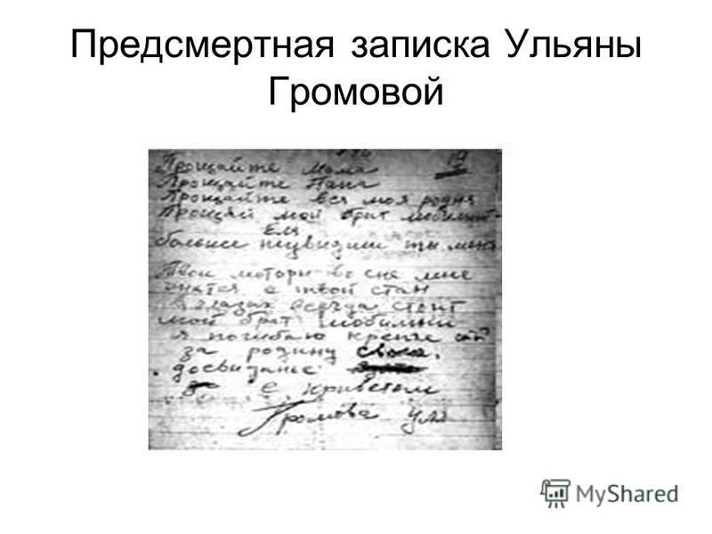 Предсмертная записка Ульяны Громовой