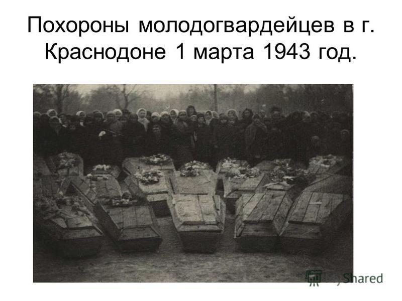 Похороны молодогвардейцев в г. Краснодоне 1 марта 1943 год.