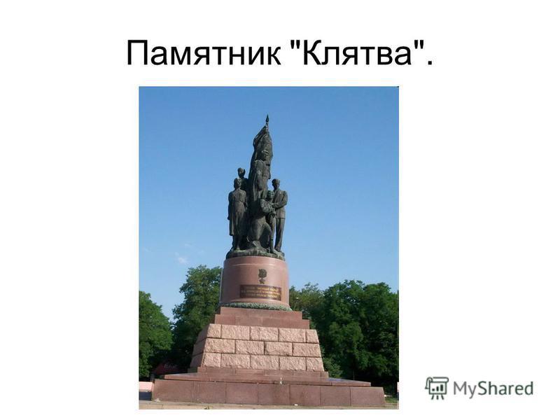 Памятник Клятва.
