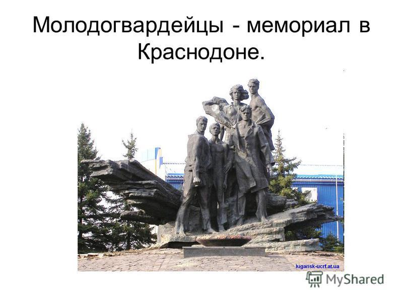 Молодогвардейцы - мемориал в Краснодоне.