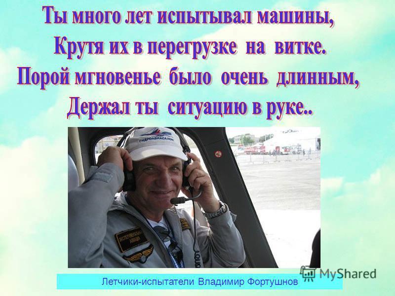 Летчики-испытатели Владимир Фортушнов