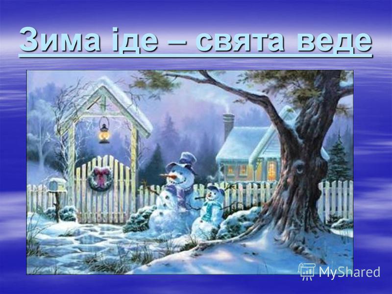 Зима іде – свята веде