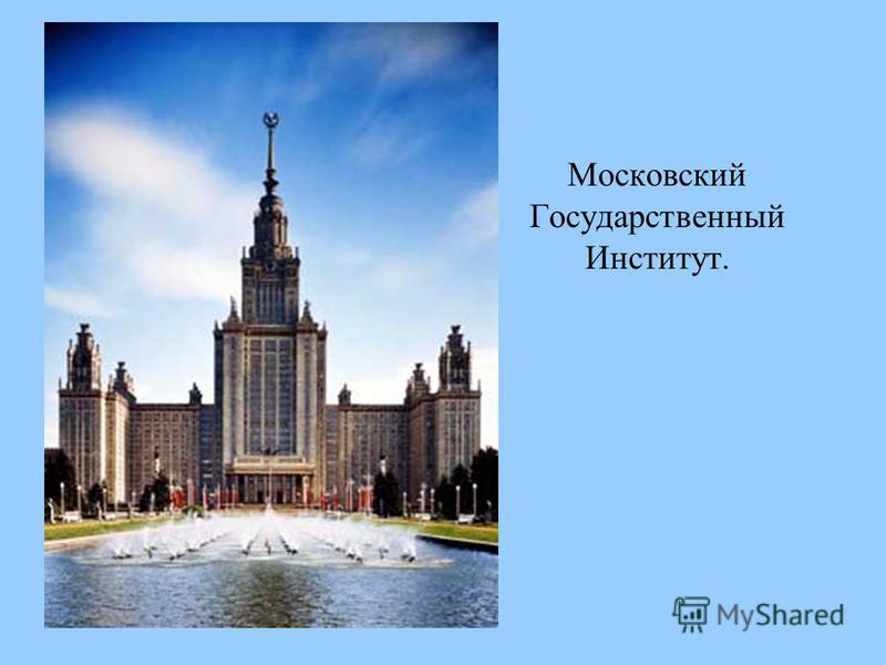 Московский Государственный Институт.