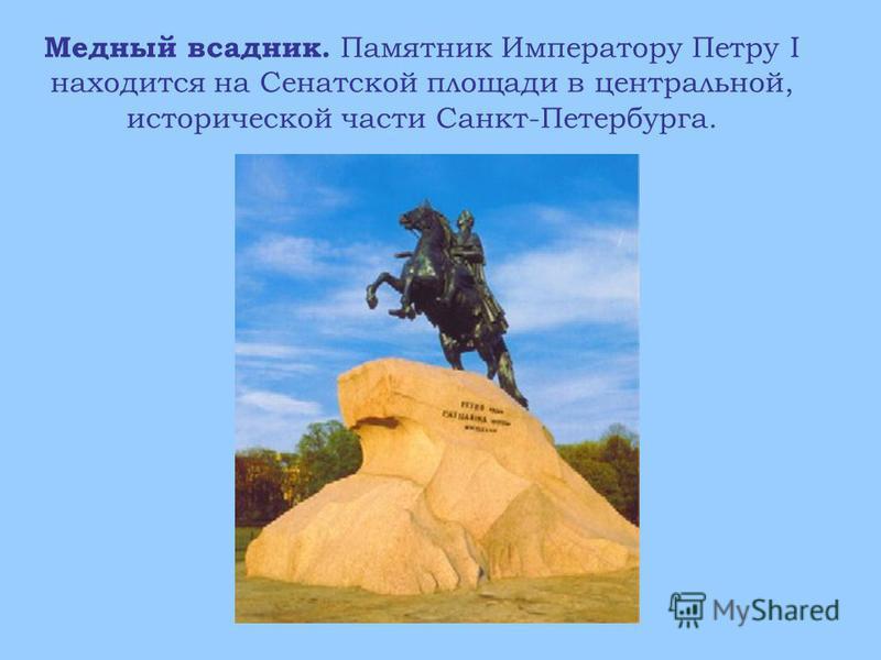 Медный всадник. Памятник Императору Петру I находится на Сенатской площади в центральной, исторической части Санкт-Петербурга.