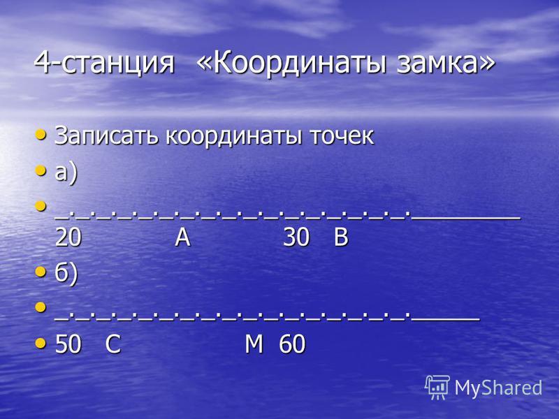4-станция «Координаты замка» Записать координаты точек Записать координаты точек а) а) _._._._._._._._._._._._._._._._._.________ 20 А 30 В _._._._._._._._._._._._._._._._._.________ 20 А 30 В б) б) _._._._._._._._._._._._._._._._._._____ _._._._._._