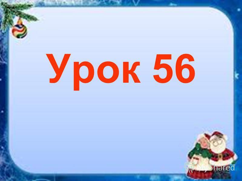 Урок 56