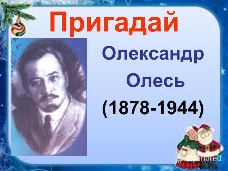 Пригадай Олександр Олесь (1878-1944)