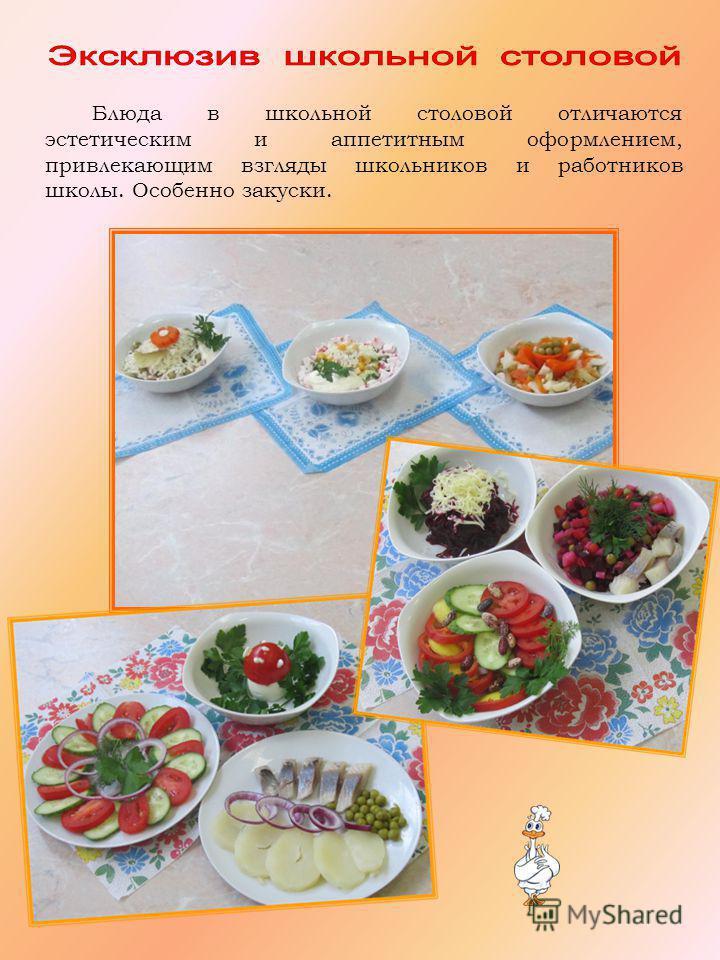 Блюда в школьной столовой отличаются эстетическим и аппетитным оформлением, привлекающим взгляды школьников и работников школы. Особенно закуски.