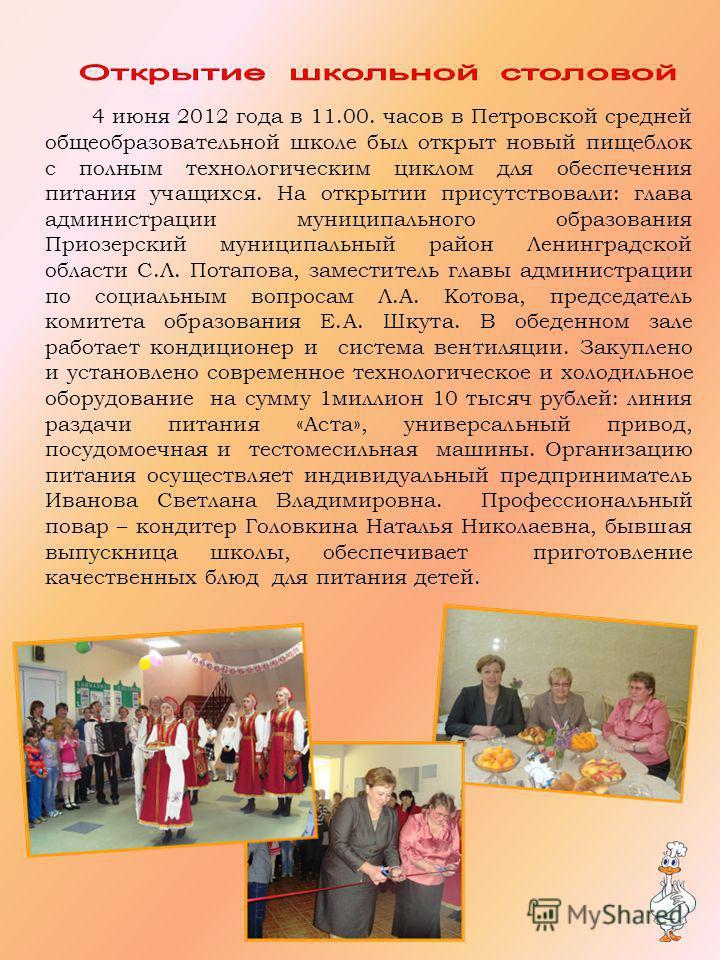 4 июня 2012 года в 11.00. часов в Петровской средней общеобразовательной школе был открыт новый пищеблок с полным технологическим циклом для обеспечения питания учащихся. На открытии присутствовали: глава администрации муниципального образования Прио