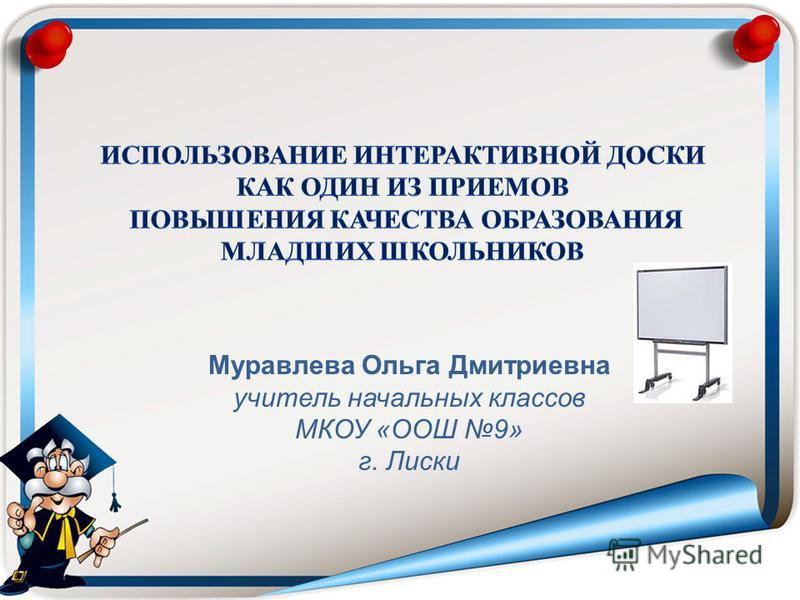Муравлева Ольга Дмитриевна учитель начальных классов МКОУ «ООШ 9» г. Лиски