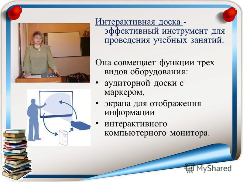 Интерактивная доска - эффективный инструмент для проведения учебных занятий. Она совмещает функции трех видов оборудования: аудиторной доски с маркером, экрана для отображения информации интерактивного компьютерного монитора.