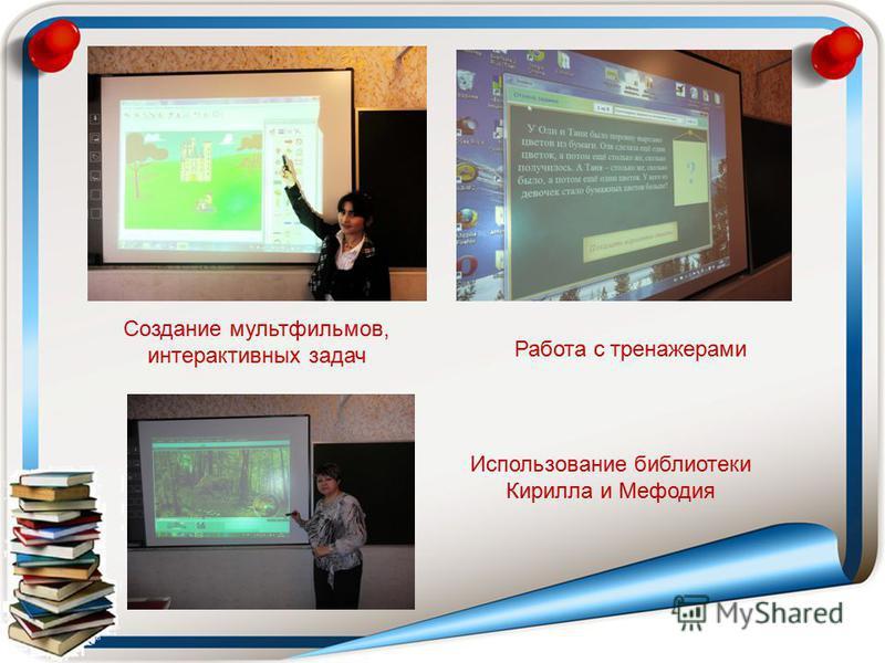 Создание мультфильмов, интерактивных задач Работа с тренажерами Использование библиотеки Кирилла и Мефодия