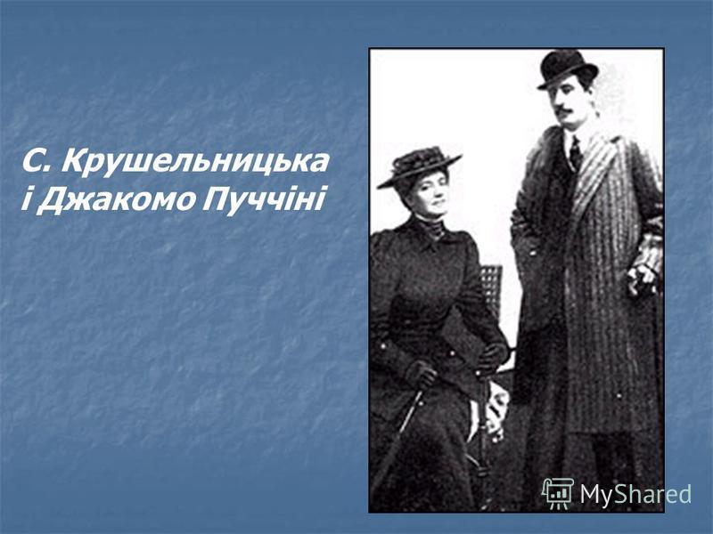 С. Крушельницька і Джакомо Пуччіні