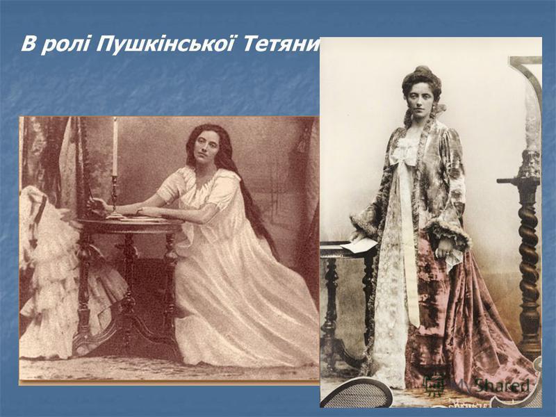 В ролі Пушкінської Тетяни