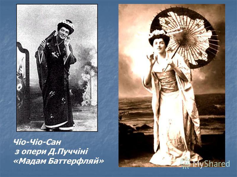 Чіо-Чіо-Сан з опери Д.Пуччіні «Мадам Баттерфляй»