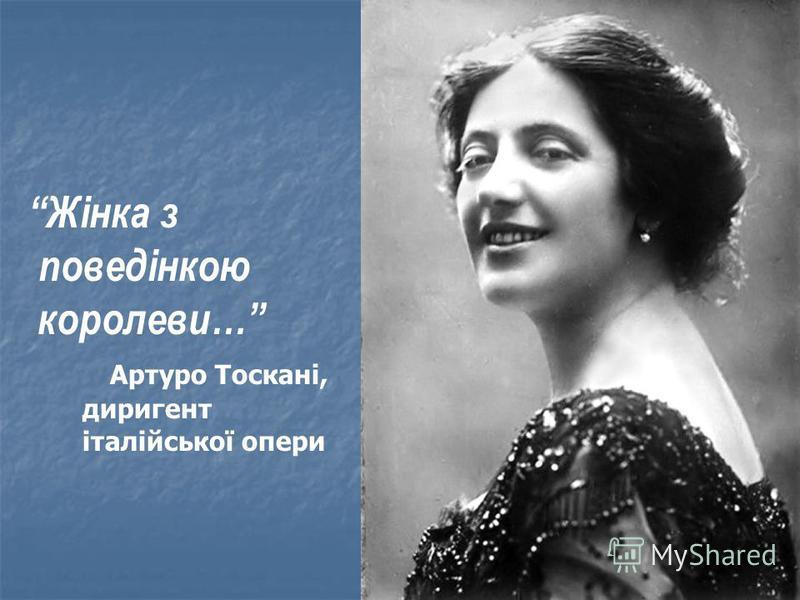 Жінка з поведінкою королеви… Артуро Тоскані, диригент італійської опери